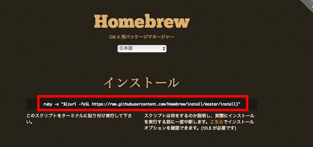 Homebrew site