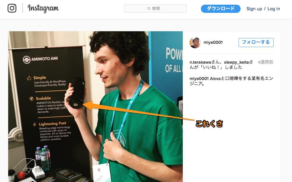 Takayuki_MiyauchiさんはInstagramを利用しています_「Alexaと口喧嘩をする某有名エンジニア。」.jpg