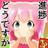 quwan_moyashi