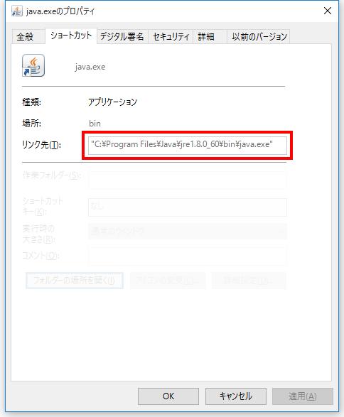 JDKFolder8SymlinkProperty.png