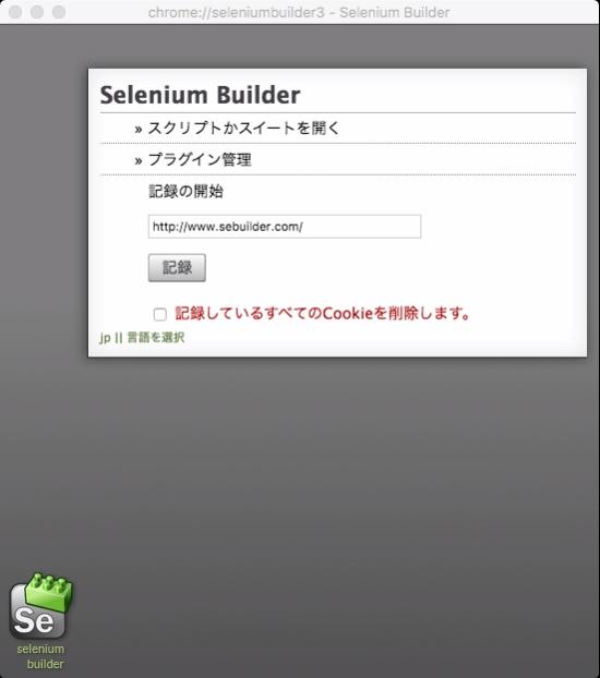 seleniumbuilder-3.x.png