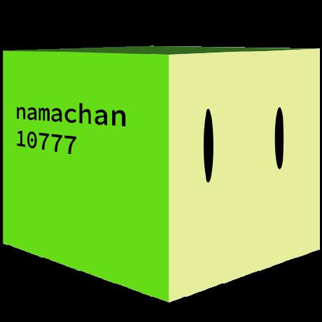namachan10777