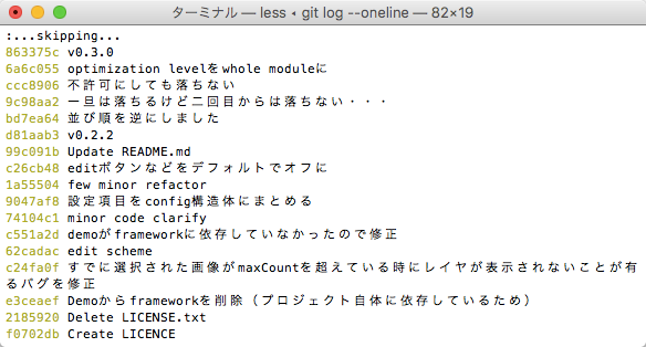 ターミナル_—_less_◂_git_log_--oneline_—_82×19.png