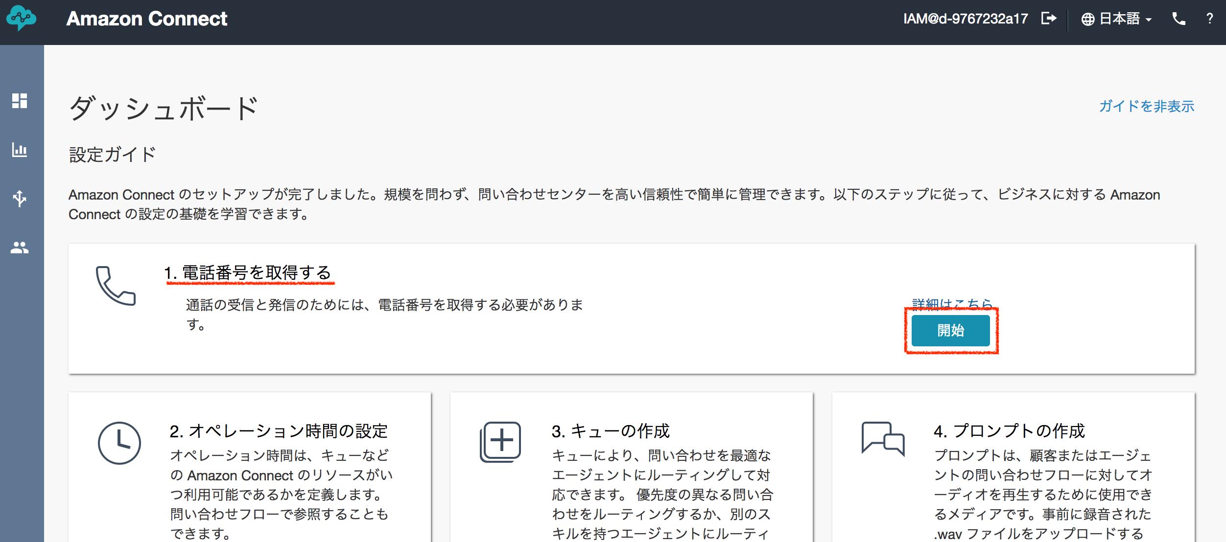 問い合わせ 日本 電話 アマゾン