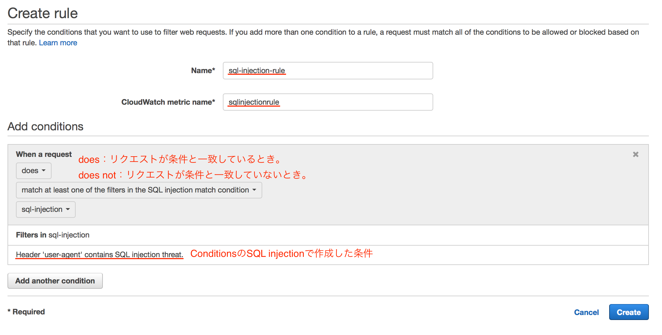 aws-waf_sql-injection_2015120407.png