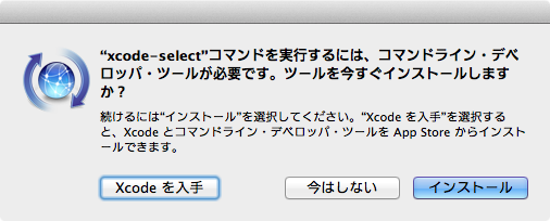 xcode-select gui.png