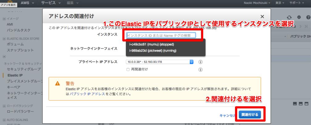 elastic_ip_ec2.png