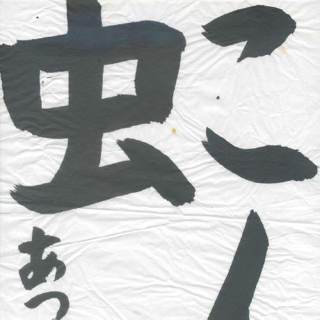 Kentakuma