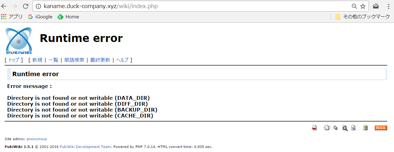 1. pukiwiki install access.png