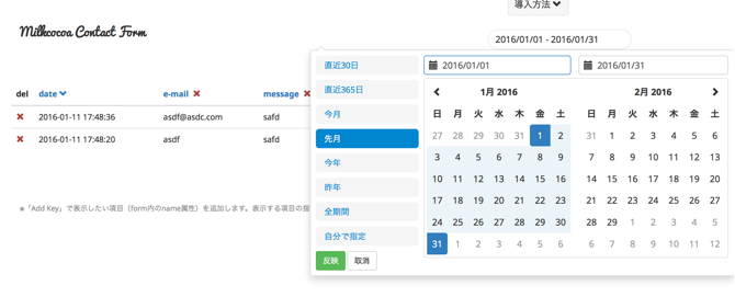 blg-20160215-contact-form-datepicker.png