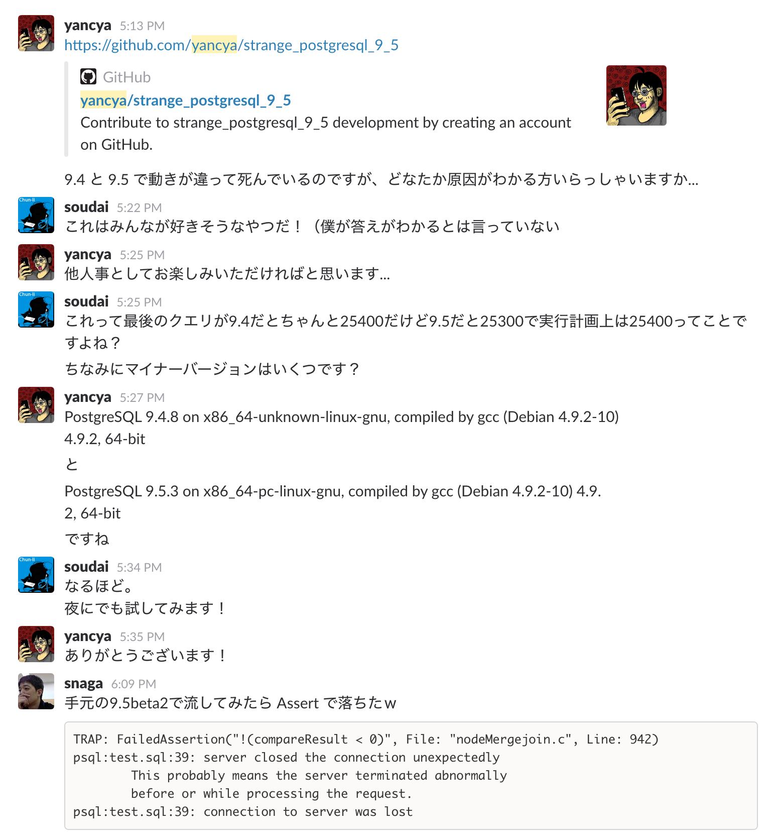 Slack_-_postgresql-jp 5.png
