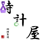 Tokeiya