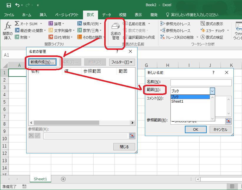 Excel 名前 の 管理 Excel「名前の管理」を使いこなそう 定義・削除・非表示の対処など