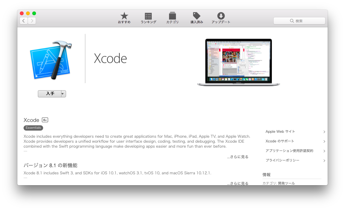 xcode-install.png