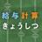 kyuyo_lesson
