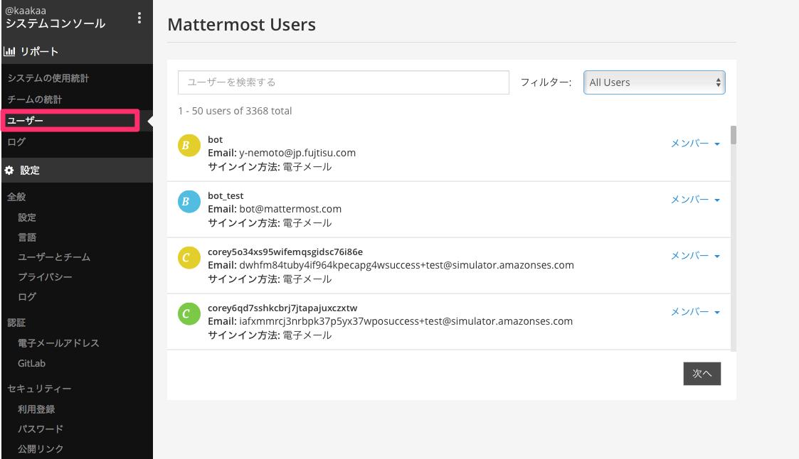 mm3.8_userlist.png