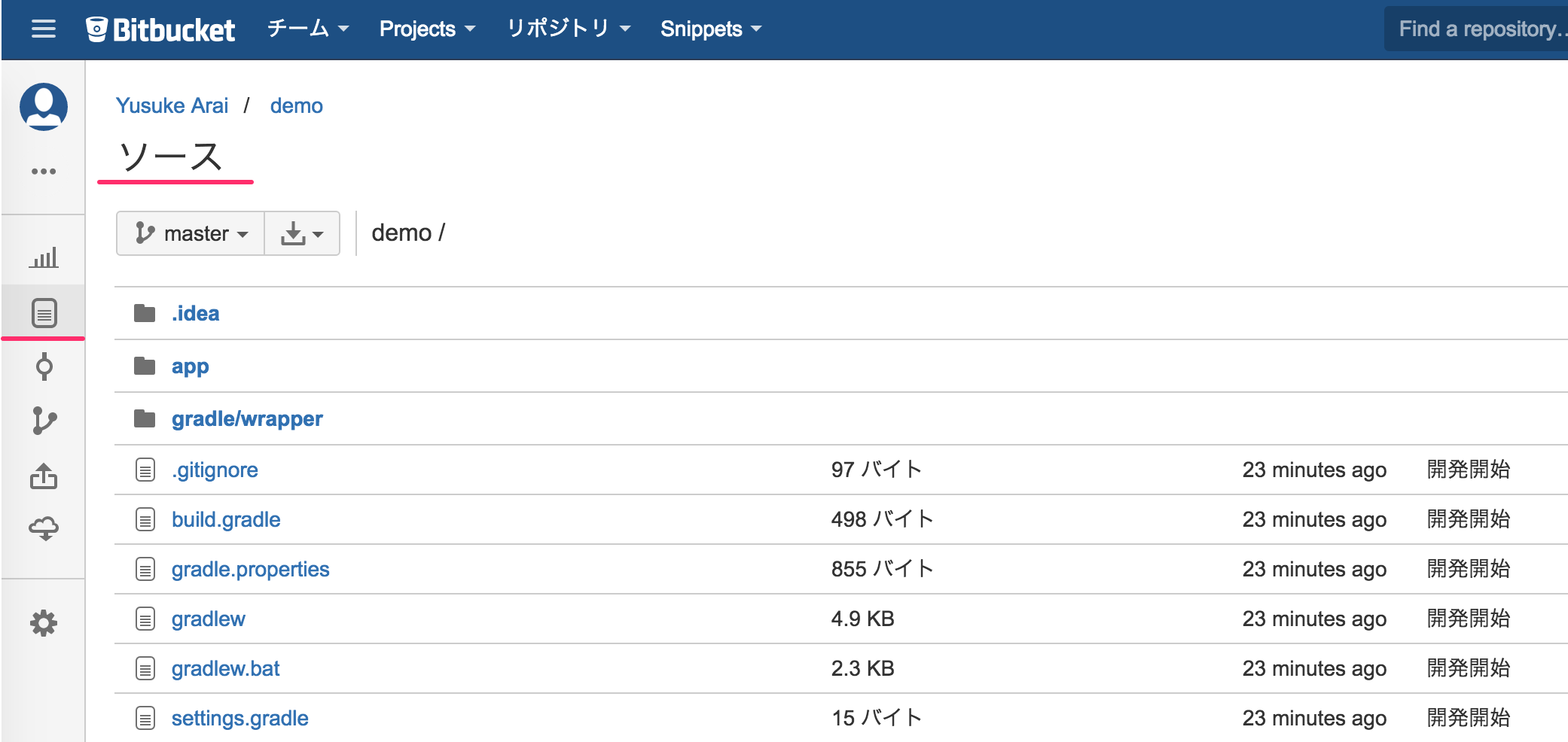 araiyusuke___demo___ソース___—_Bitbucket.png