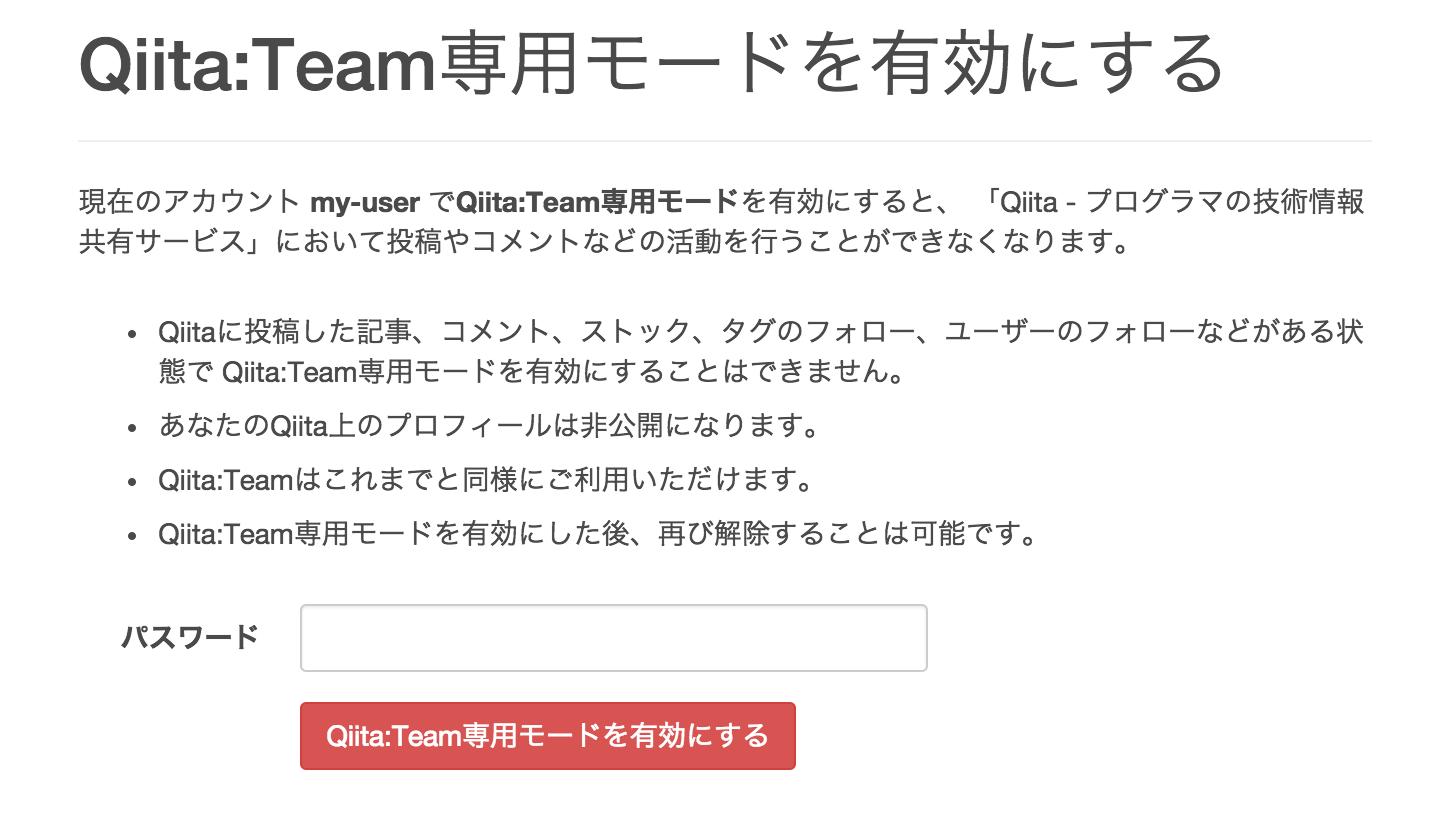[Qiita:Team専用モードを有効にする]ボタン