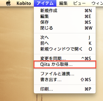 Qiitaから取得