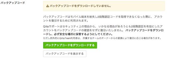 スクリーンショット 2014-08-05 17.47.22.png