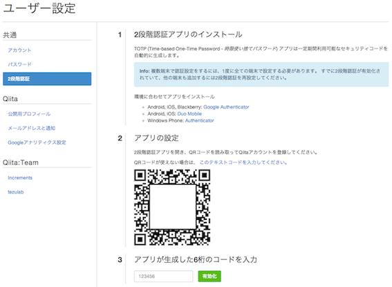 2段階認証設定2.png